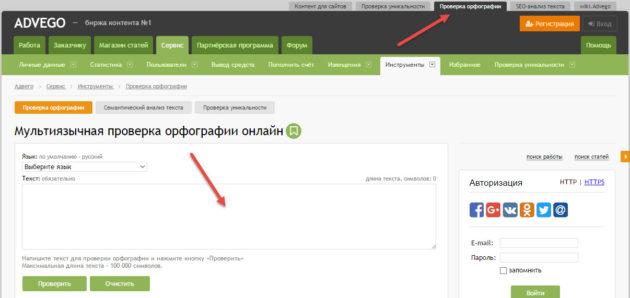 Проверить ошибки в тексте в интернете