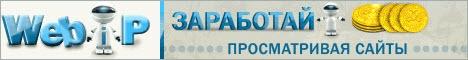 Заработок на кликах web-ip