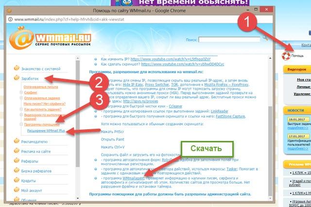 Программа для заработка на wmmail.ru