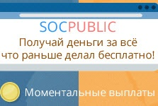 Socpublic.com вход в аккаунт