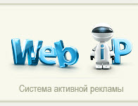 web-ip система активной рекламы