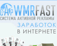 wmrfast вход на сайт