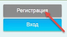 wmrfast регистрация