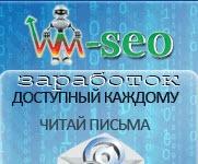 wm-seo.ru вход на сайт