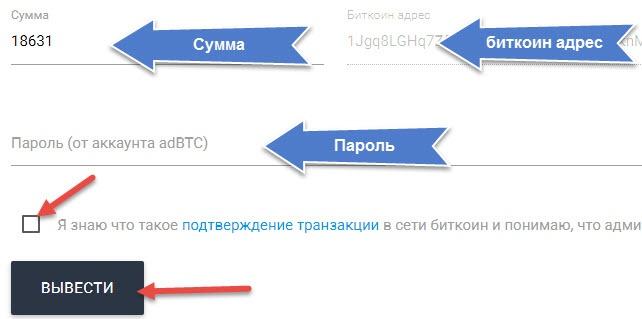 adbtc подача заявки вывода