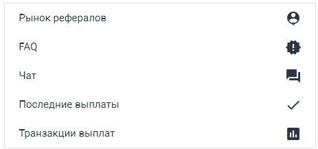 adbtc биржа рефералов