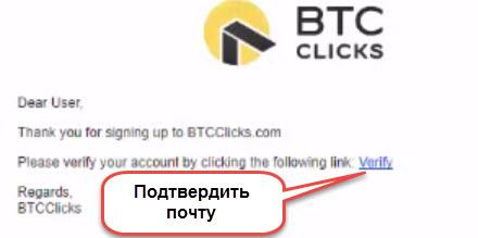 btcclicks письмо активации