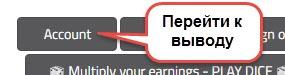 bonusbitcoin перейти к выводу
