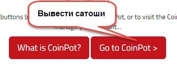 bonusbitcoin нажимая на CoinPot
