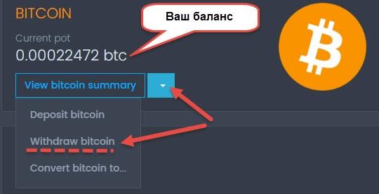 bonusbitcoin выбрать withdraw