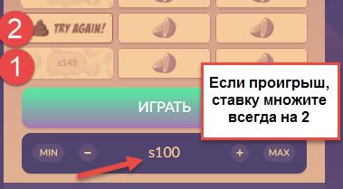 bitkong-увеличить ставку х2