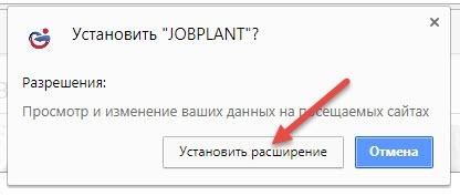 jobplant Устанавливается в считанные секунды
