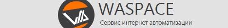 Автосерфинг на waspace