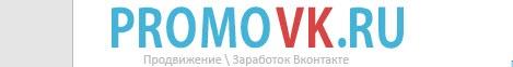 Заработок в соцсетях на promovk