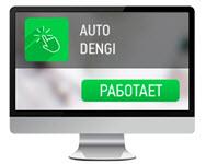 Автоденьги программа для автоматического заработка
