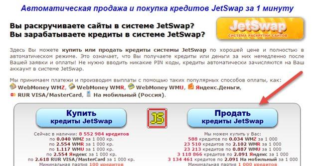 Кредиты продать jetswap