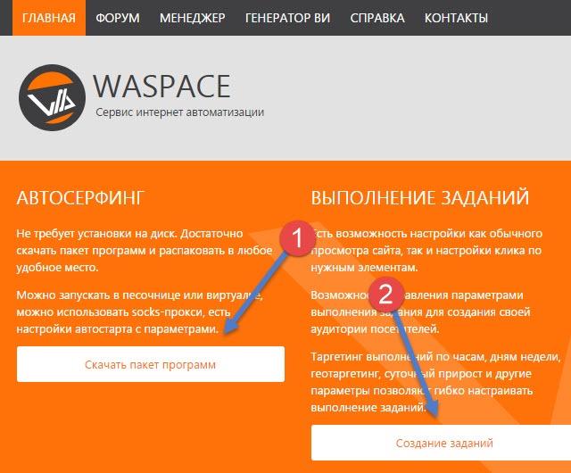 Настройка автосерфинга Waspace