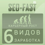 Seofast вход на сайт