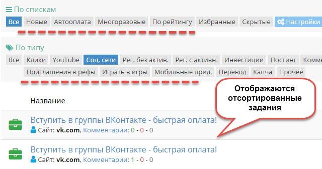 Фильтр сортировки заданий на socpublic