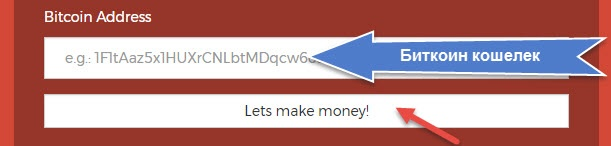 claimers достаточно вписать свой биткоин