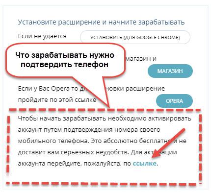 jobplant подтверждение профиля при помощи SMS
