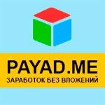 Payad.me заработок на просмотре рекламы