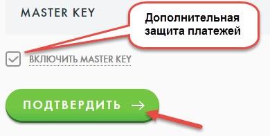 payeer активируйте MASTER KEY