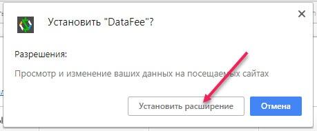 datafee где дважды соглашаемся