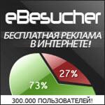 eBesucher вход на авто-заработок