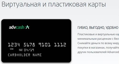 advcash-можно заказать пластиковую карту