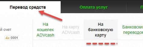 advcash-На advcash за вывод денег