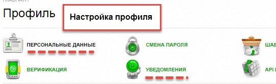 advcash-подключить параметры