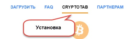 Регистрация Cryptotab browser