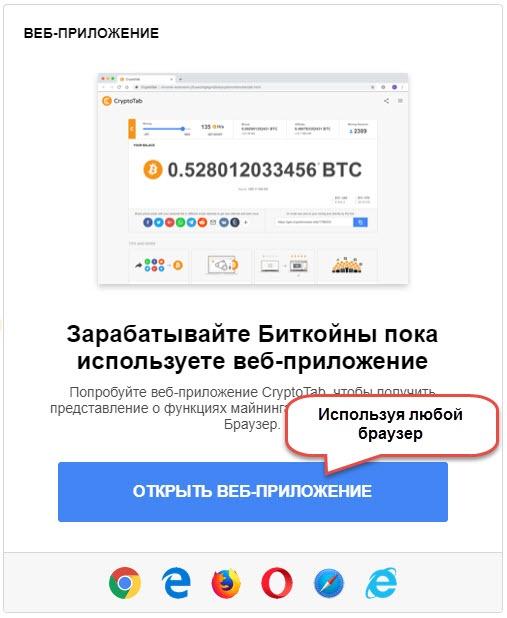cryptotab новое окно в своем веб-обозревателе