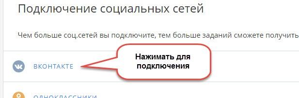 vktarget-соцсеть и присоединяем