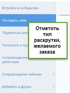 vktarget-Отмечаем тип операции