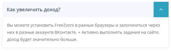 freezvoni-получать денежки в несколько раз