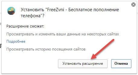 установка freezvoni для яндекс браузера