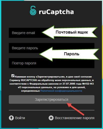 форме для регистрации на rucaptcha