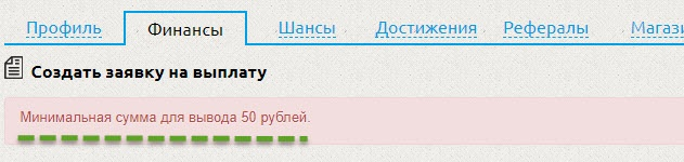 socialni-shance Минимум составляет 50 р