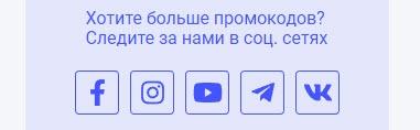 соцсети - epn vk, instagram, youtube, telegram, facebook