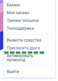 Backit (епн) вебмастер