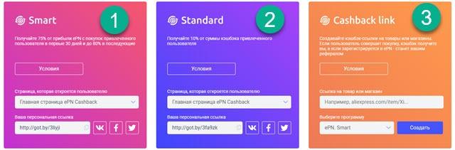 epn Актуальными считают пакет smart и standard