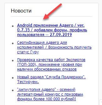 Advego android